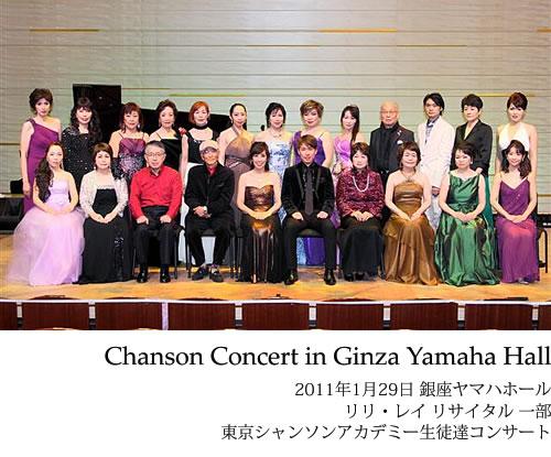 2011年1月29日 銀座ヤマハホール リリ・レイ リサイタル 一部 東京シャンソンアカデミー生徒達コンサート