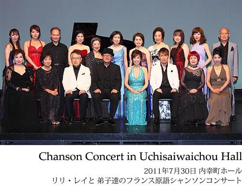 2011年7月30日 内幸町ホール  リリ・レイと 弟子達のフランス原語シャンソンコンサート