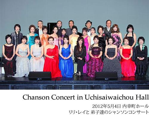2012年5月4日 内幸町ホール  リリ・レイと 弟子達のフランス原語シャンソンコンサート